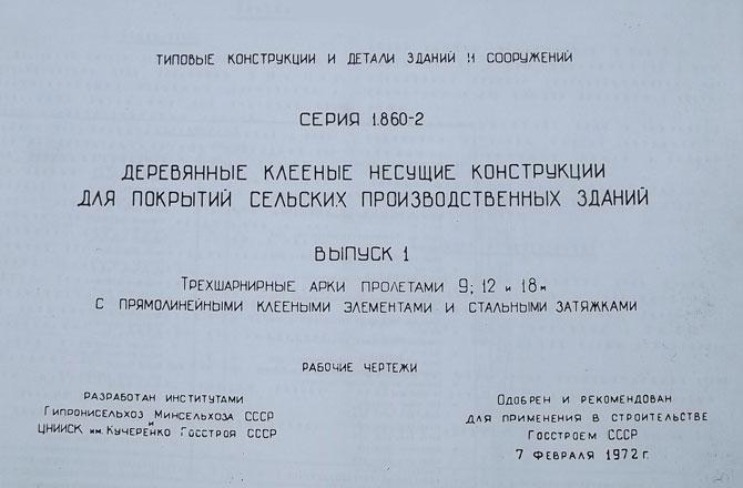 Серия 1.860-2 (Вып. 1). Трехшарнирные арки пролетами 9, 12 и 18м
