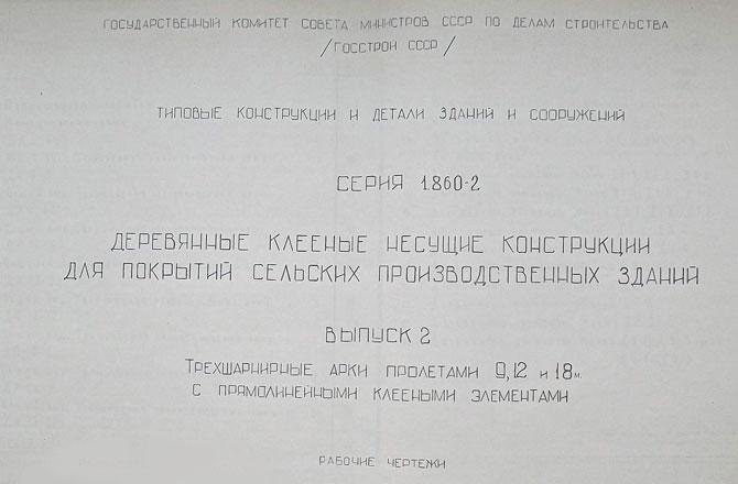 Серия 1.860-2 (Вып. 2). Трехшарнирные арки пролетами 9, 12 и 18м